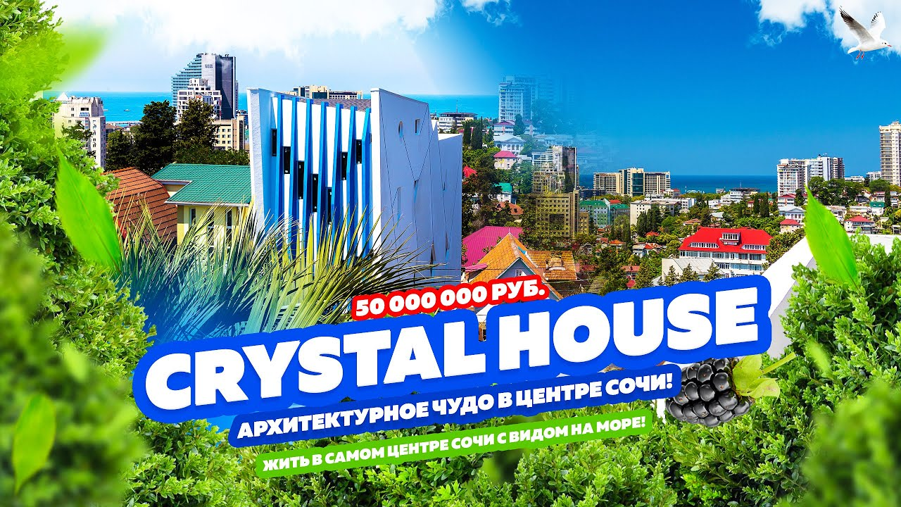 Crystal House! Вилла в центре Сочи!