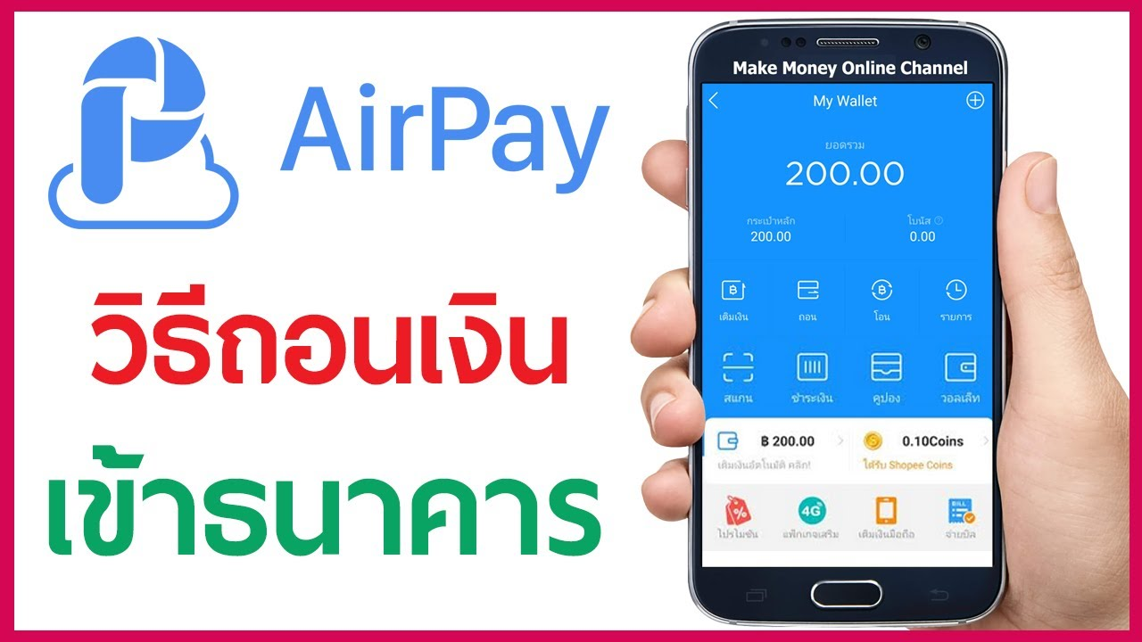 วิธีถอนเงินจาก AirPay เข้าธนาคารไม่หักค่าธรรมเนียม!!