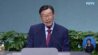 여의도순복음교회 조용기 원로목사 주일설교 2020년 6…