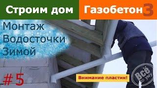 #5 Строим 1 этажный дом из газобетона. Монтаж пластиковой водосточной системы зимой. Все по уму(, 2016-12-20T20:20:42.000Z)