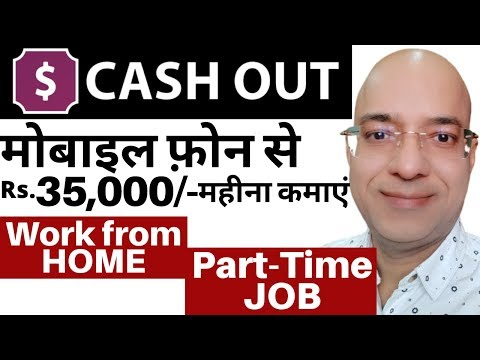 Good income work from home | Part time income | CashOut | paypal | पार्ट टाइम जॉब |