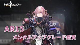 【ドルフロ】AR15 メンタルアップグレード鑑賞のサムネイル