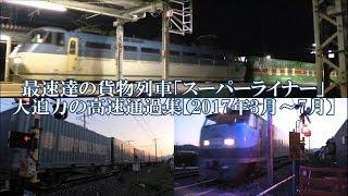 最速達の貨物列車「スーパーライナー」 大迫力の高速通過集【2017年3月~7月】