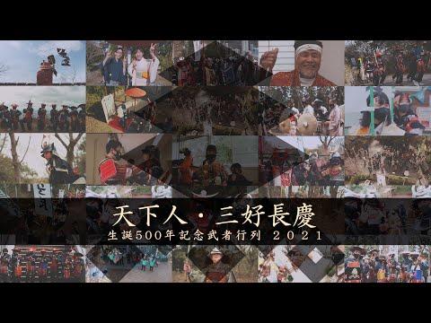 三好長慶生誕500年記念ムービー「天下人 三好長慶 飯盛山に参上」ドキュメンタリー版