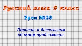 Русский язык 9 класс (Урок№39 - Понятие о бессоюзном сложном предложении.)