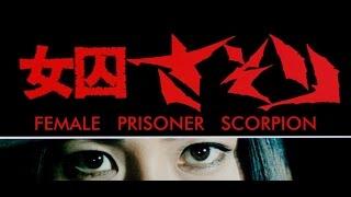 知って驚く!!映画『  女囚さそり    /1972梶芽衣子 』を無料で見れるよ!!もちろん高画質