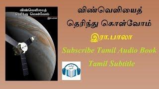 விண்வெளியைத் தெரிந்து கொள்வோம் written by இரா.பாலா Tamil Audio book