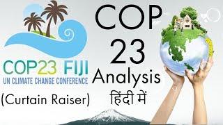 Conference of Parties (CoP) 23 Bonn Germany UNFCCC कॉनफेरेन्स ऑफ़ पार्टीज़