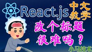 React.js 中文开发入门教学 - 改个标题很难吗? useState Hooks【2级会员】