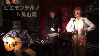 京都のメルヘン&ハードフォーク&ニューウエーヴなバンド、 ピエモンテ...