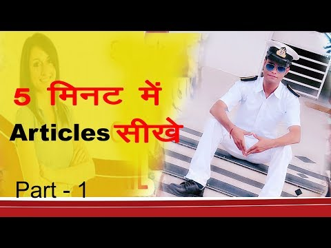 Articles Within 5 Minutes | 5 मिनट में Articles  सीखें Step by Step