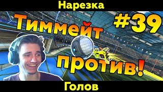 Rocket League | Тиммейт как противник | Нарезка голов #39