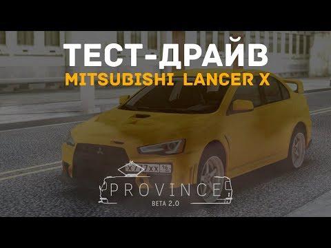 ТЕСТ-ДРАЙВ MITSUBISHI LANCER EVOLUTION X   MTA PROVINCE #7