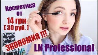 ГИД по БЮДЖЕТНОЙ КОСМЕТИКЕ, часть 1: LN Professional. Выбираем лучшую бюджетную косметику!