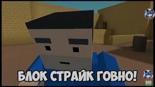 Смотреть блок страйк разработчик Block Strike Video