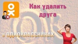 Как в Одноклассниках удалить друга из друзей на ПК