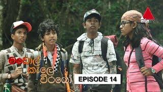 මඩොල් කැලේ වීරයෝ | Madol Kele Weerayo | Episode - 14 | Sirasa TV Thumbnail