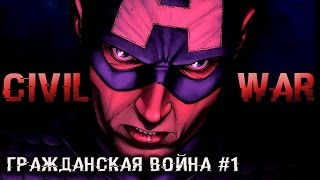 Гражданская война #1 - Комиксы Marvel