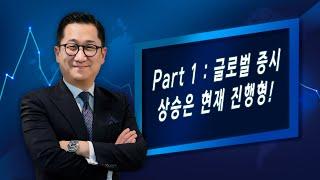 [유동원의 글로벌 시장 이야기] 글로벌 증시 상승은 현재 진행형!(Part.1)