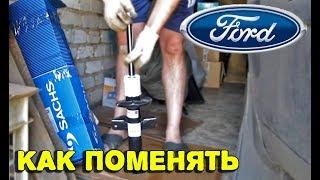 Замена задних амортизаторов Форд Мондео 3 / Замена задних стоек Ford Mondeo 3