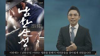 설민석의 영화 [남한산성] 해설강의