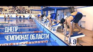 Плавание. Чемпионат области. Днепр