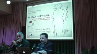 Ν. Λυγερός - Ελλάδα, Αυστραλία: Από την ιστορία των θυσιών στη συμμαχία των ιδεών. Μέρος Α'