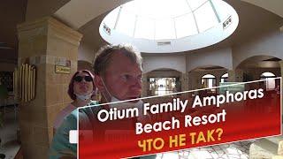 Otium Family Amphoras Beach Resort 5 Разочарование или Первое впечатление обманчивое Что не так