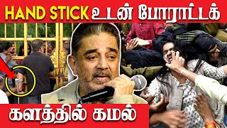 Kamal Hassan Stands Along With DMK And Student Protest | CAB | CAA |