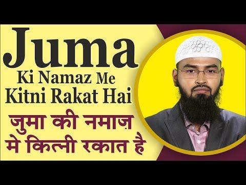 Juma Ki Namaz Me Kitni Rakat Hai By Adv. Faiz Syed
