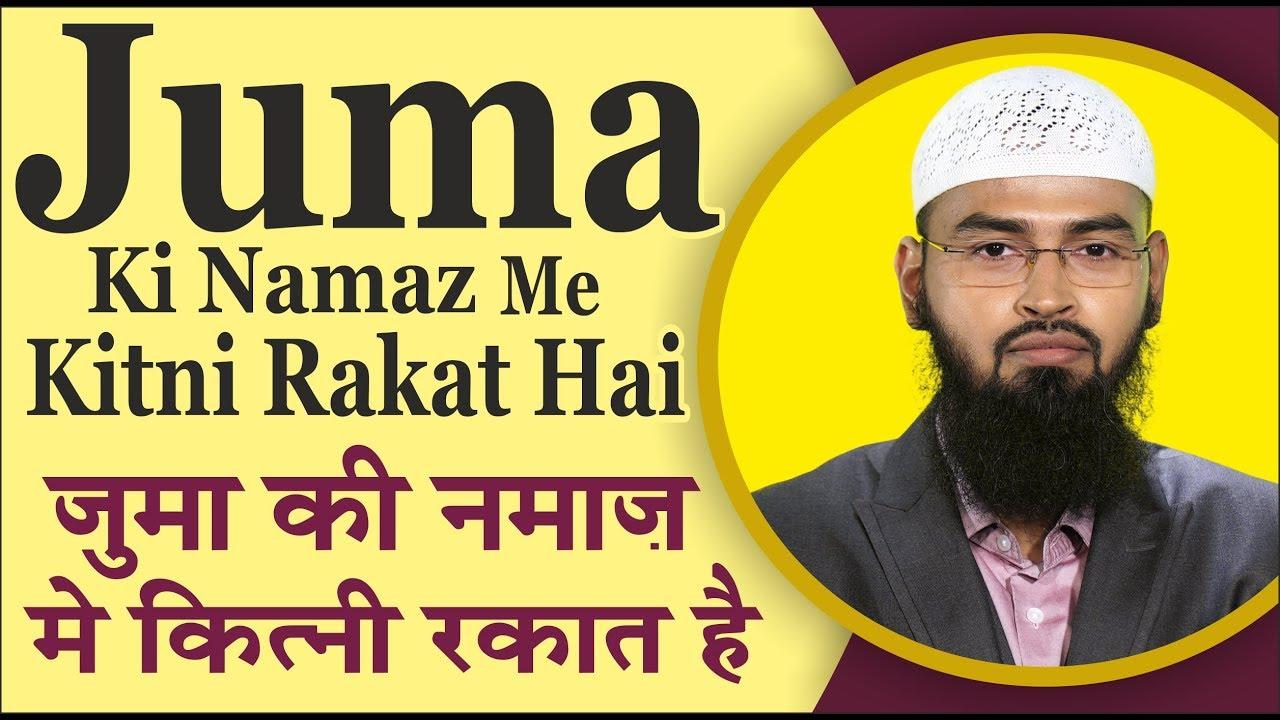 Jumma mubarak mei farz or sunnat rakaat kitni hain | Siasat pk Forums