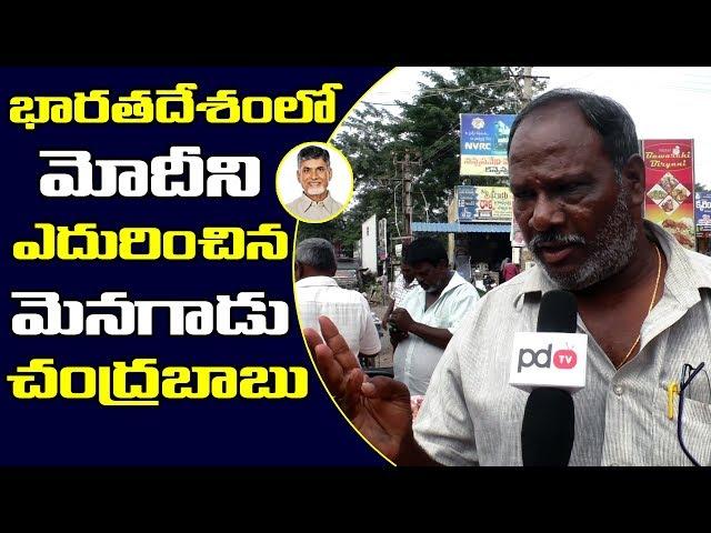 Tenali Public Talk on AP Next CM 2019 | Chandrababu | Ys Jagan | Pawan Kalyan | PDTV News