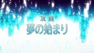 第23話 予告映像「夢の始まり」