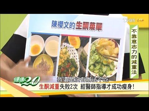 陳櫻文的「生酮飲食菜單」不靠意志力的減重法!健康2.0