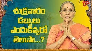 శుక్రవారం డబ్బులు ఎందుకివ్వరో తెలుసా..? | Dr. Ananta Lakshmi | BhaktiOne