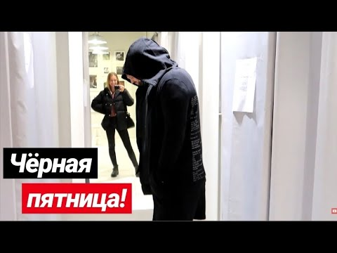 ЧЁРНАЯ ПЯТНИЦА - ШОППИНГ