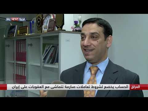 البنك المركزي الإيراني يفتح حسابا مصرفيا في أحد بنوك العراق  - 00:59-2018 / 11 / 15