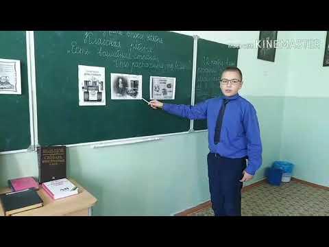 День словаря. Равшанов Дмитрий