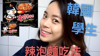 [教學]正統韓國年輕人吃韓國辣泡麵的方法|冷熱兩吃불닭볶음면