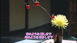 「花は黙って咲いている」 北島三郎 作詞:中村要子 作曲:原譲二 歌唱...