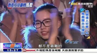 台灣達人臥虎藏龍  創意「組團」進大陸《海峽拚經濟》