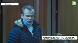 В Татарстане двое парней пошли под суд за убийство знакомого | ТНВ