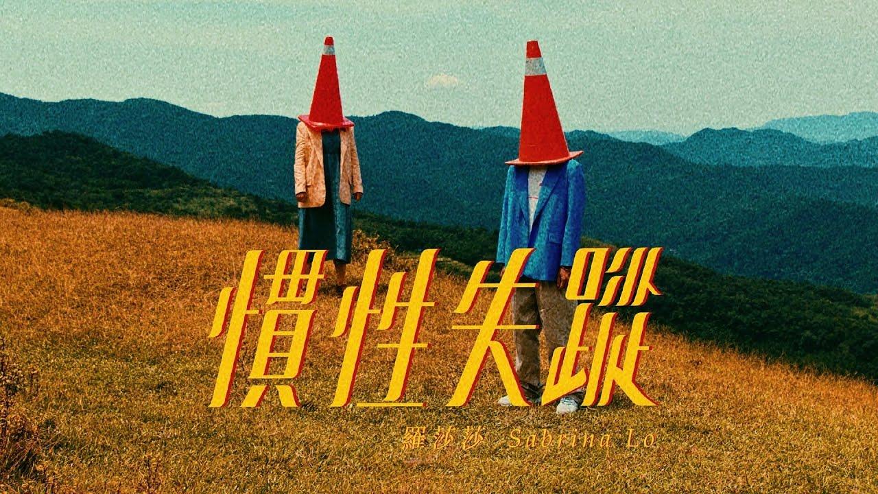 羅莎莎 Sabrina Lo [ 慣性失蹤 Missing in my mind ] Official Music Video