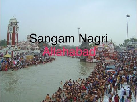 ( गंगा संगम ) Sangam  Allahabad 2017 [Hindi]