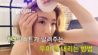 [self-massage]두피 열 내리는 방법, 얼굴 …