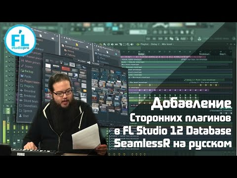 FL Studio 12 как добавить, обновить, установить VST плагины Как работает Database Перевод SeamlessR