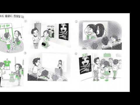 """NEW"" KOREAN TOPIK 2. 듣기(Part 1) 한국어능력시험 토픽 2."