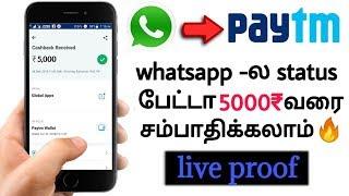 #Vidstatus app earn money 🔥|| whatsapp status earn 5000₹ daily ||💥xplain in Tamil