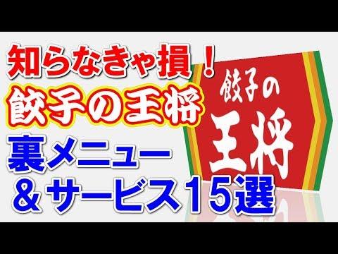知らなきゃ損!餃子の王将の裏メニュー・裏技・お得サービス15選
