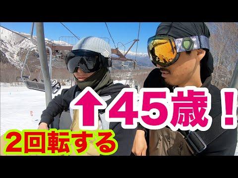 肩の上がらない40代スノーボーダーがキッカーをどう攻めるのか検証!けど岡本圭司プロが。。
